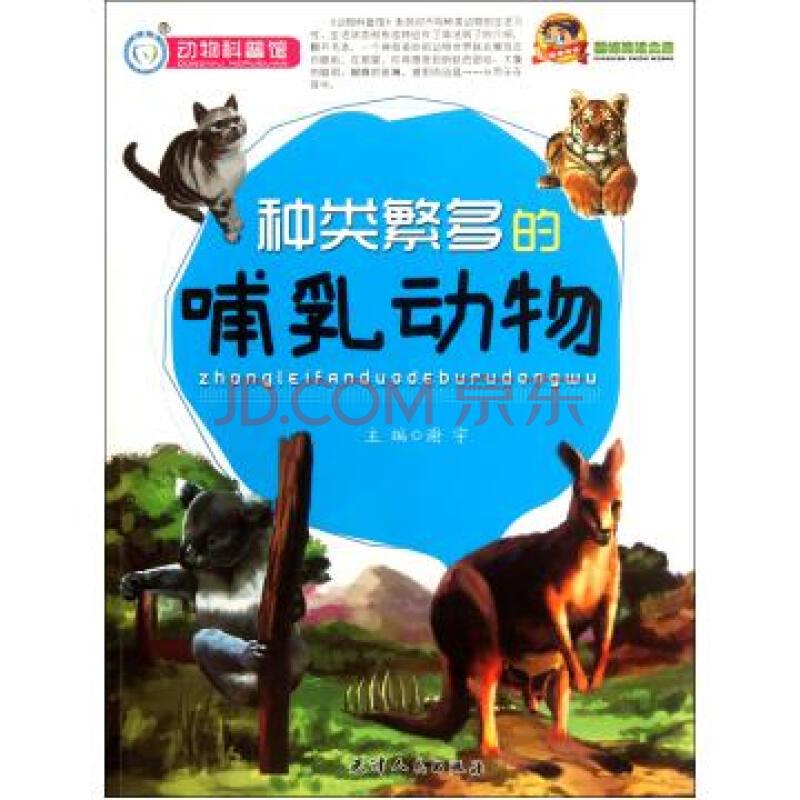 种类繁多的哺乳动物/巅峰阅读文库
