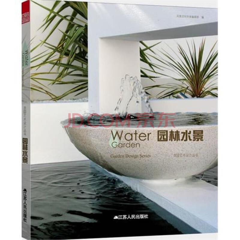 通过高清图片,平面图,手绘图, 水景规划施工的过程图和概括精辟的文字