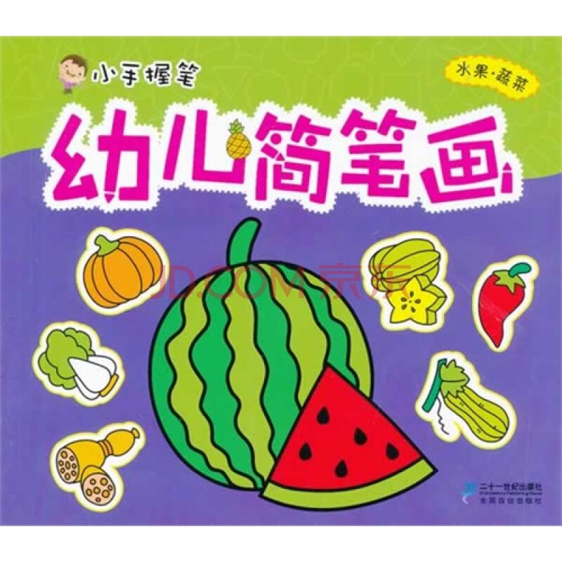 蔬菜小手握笔幼儿简笔画