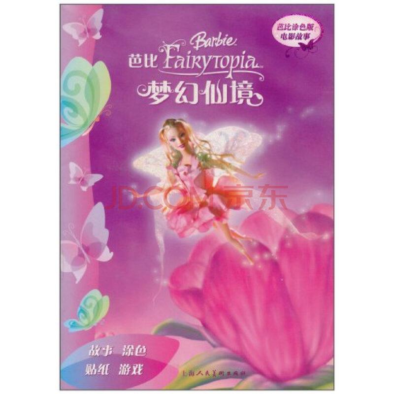 芭比涂色版电影故事:芭比梦幻仙境之美人鱼 爱
