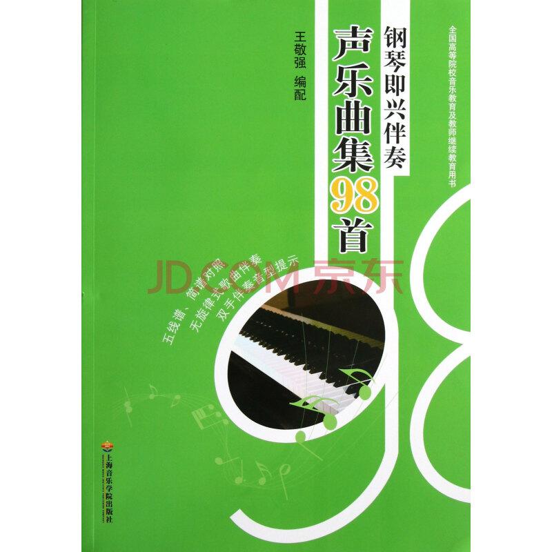 钢琴即兴伴奏声乐曲集98首(全国高等院校音乐教育及)