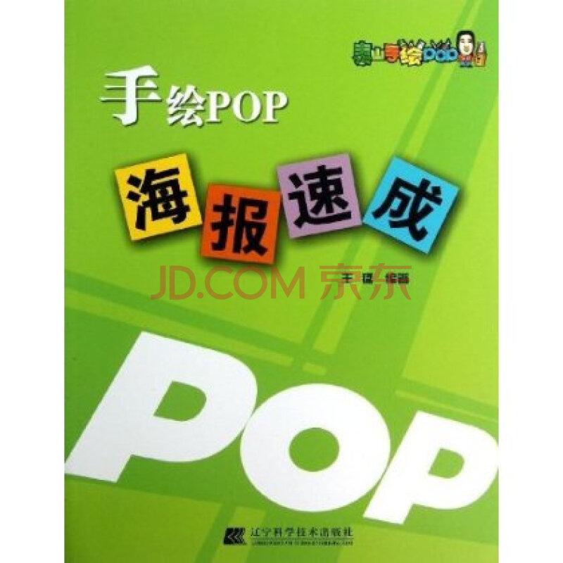 手绘pop海报速成图片-京东商城