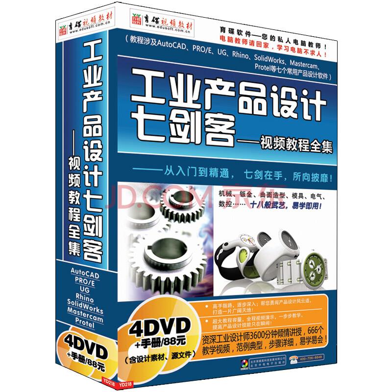 育碟插件剑客教程动画产品设计七软件视频ccad工业楼梯犀牛自图片