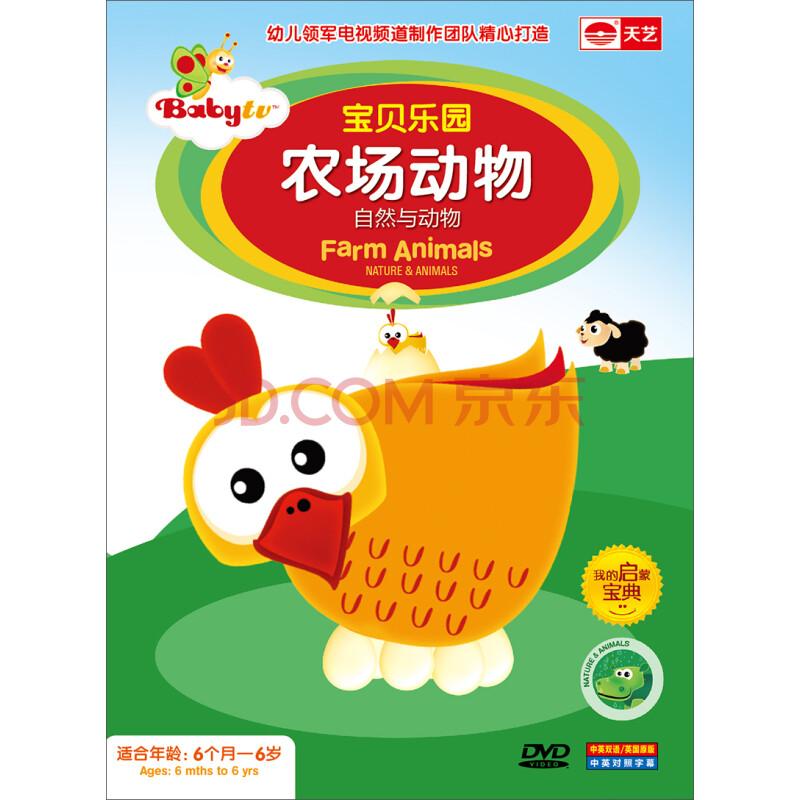 宝贝乐园:农场动物(自然与动物)(dvd)