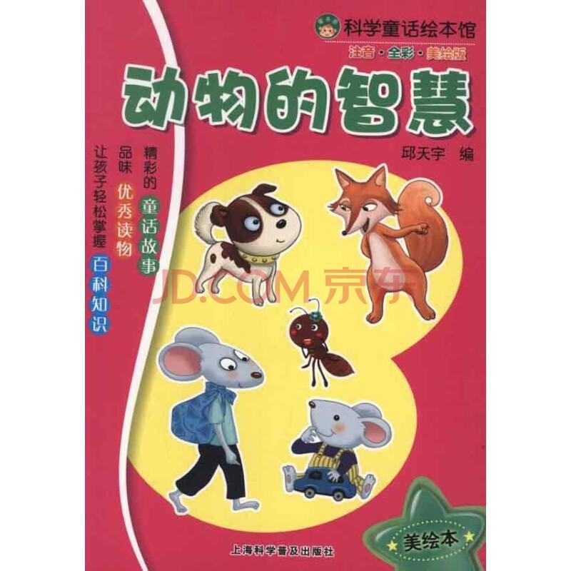 动物的智慧 科学与自然 邱天宇编 正版图书