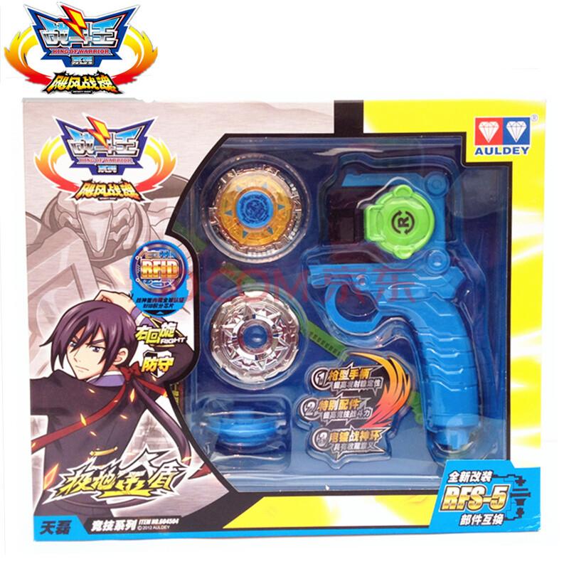 飓风战魂陀螺玩具