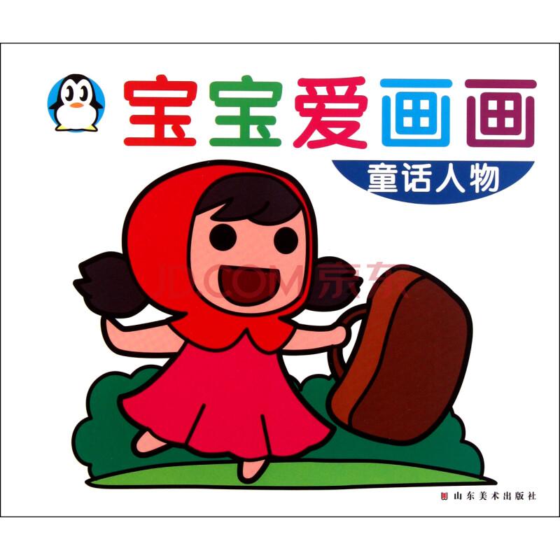 】童话人物/宝宝爱画画图片-京东