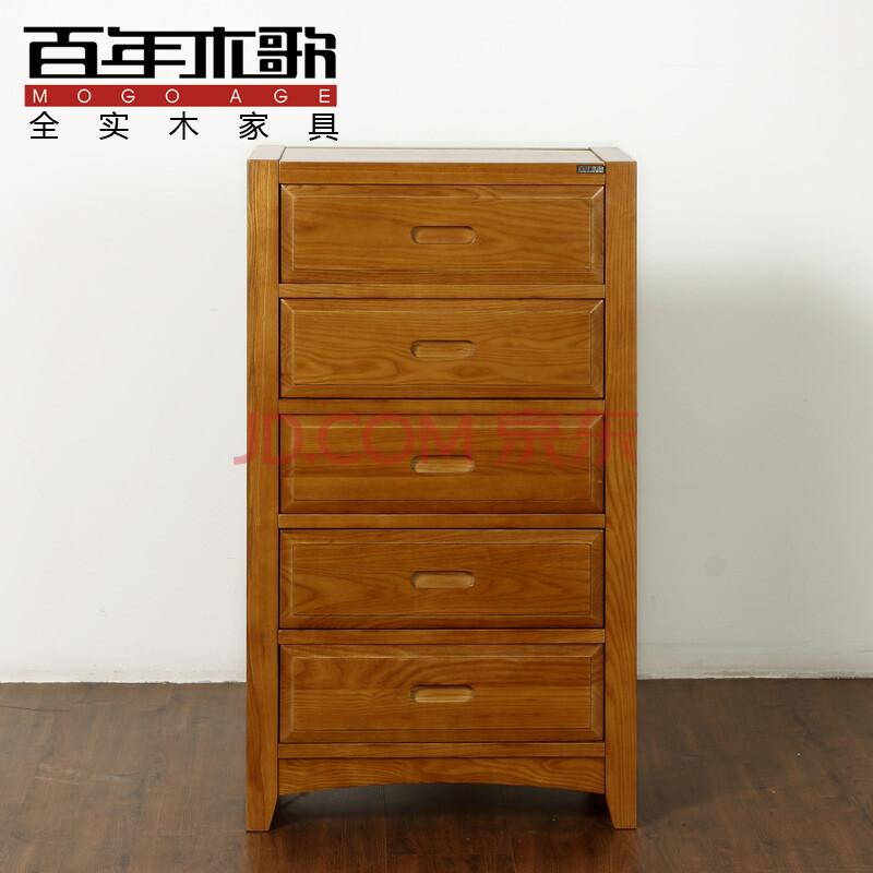 新美 百年木歌全实木家具 美国进口白蜡木 现代简约 五斗储物柜 抽屉