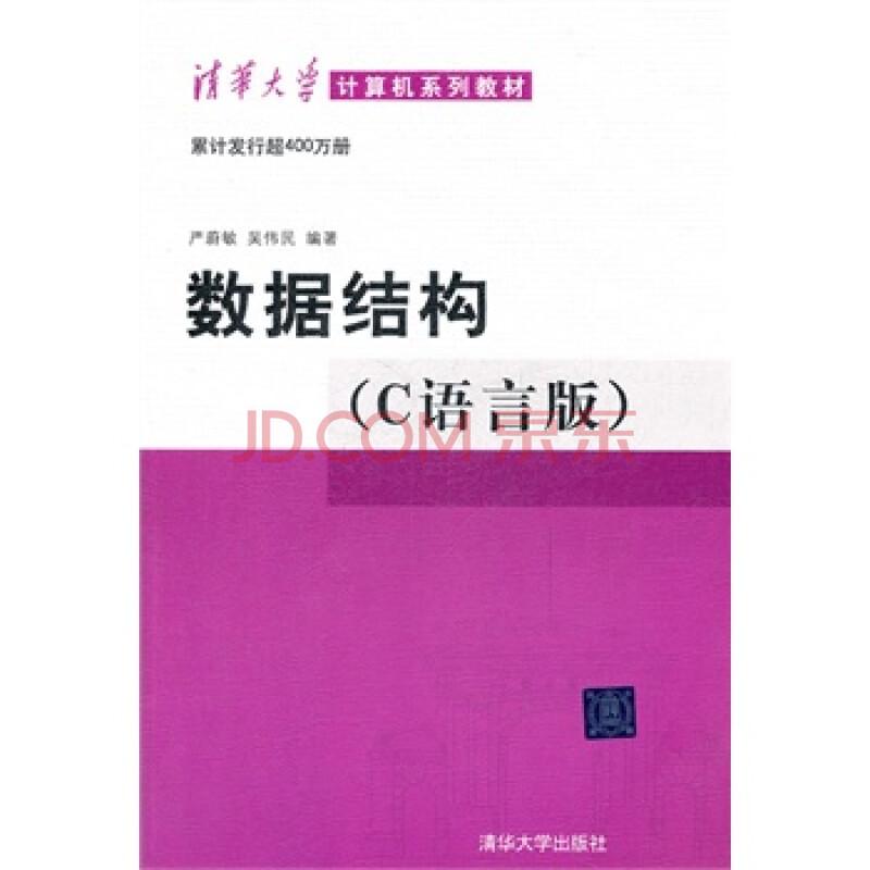 数据结构(c语言版)附光盘 严蔚敏,吴伟民著 清华大学出版社