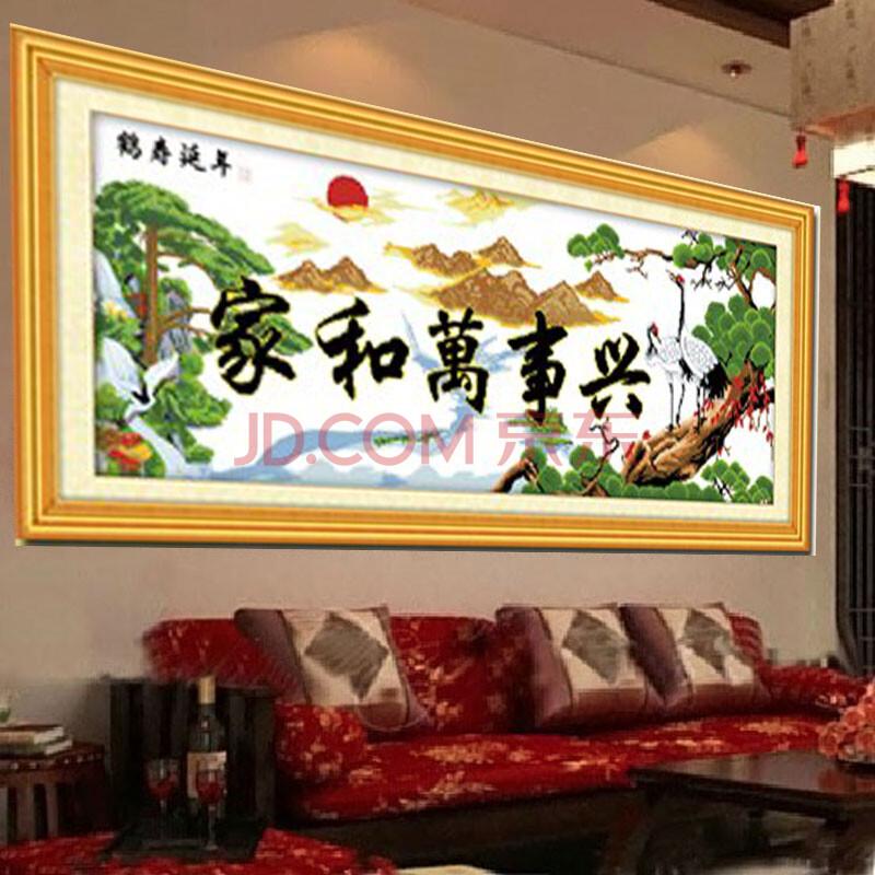 爱度ks印花十字绣家和万事兴鹤寿延年迎客松1米7大幅客厅大幅画 c款
