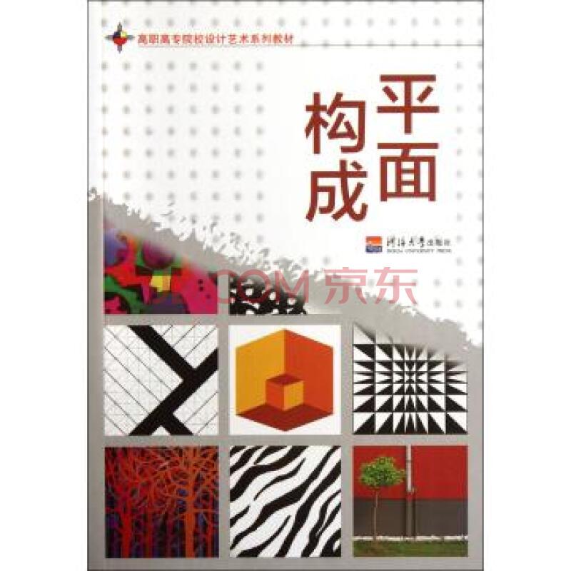 平面构成(高职高专院校设计艺术系列教材)