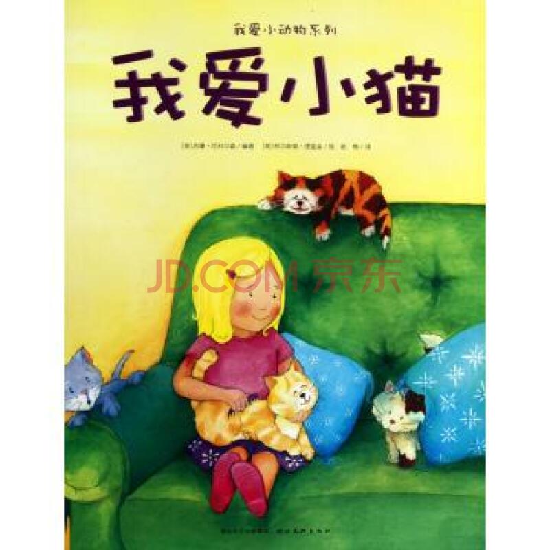 我爱小猫/我爱小动物系列