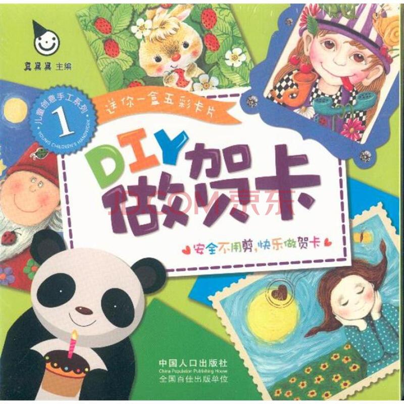 diy做贺卡-(全2盒)