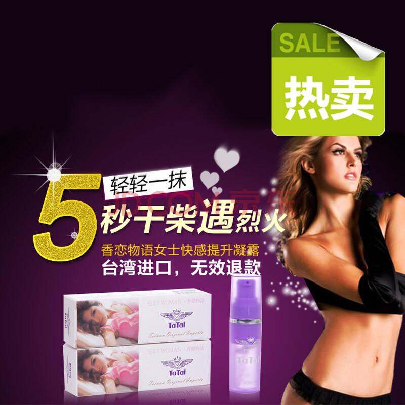 台湾TATAI女性快感提升高潮催情液图片 京东商