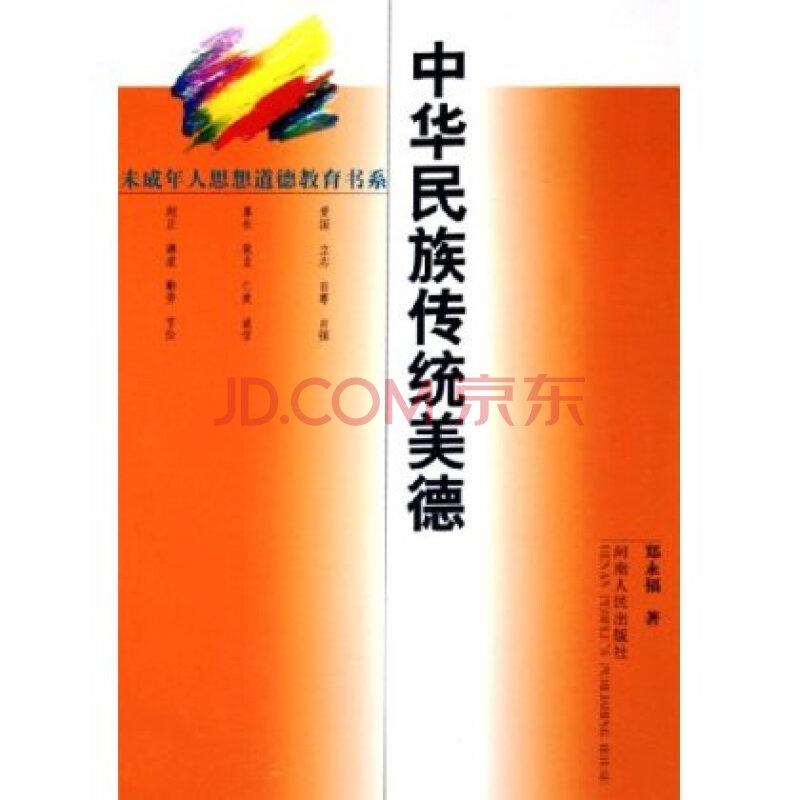中华民族传统美德/未成年人思想道德教育书系
