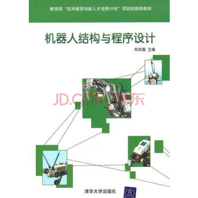 机器人结构与程序设计图片-京东