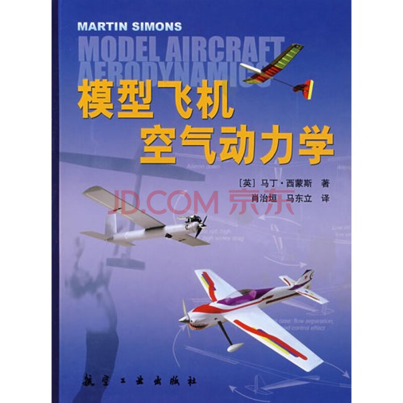 模型飞机空气动力学