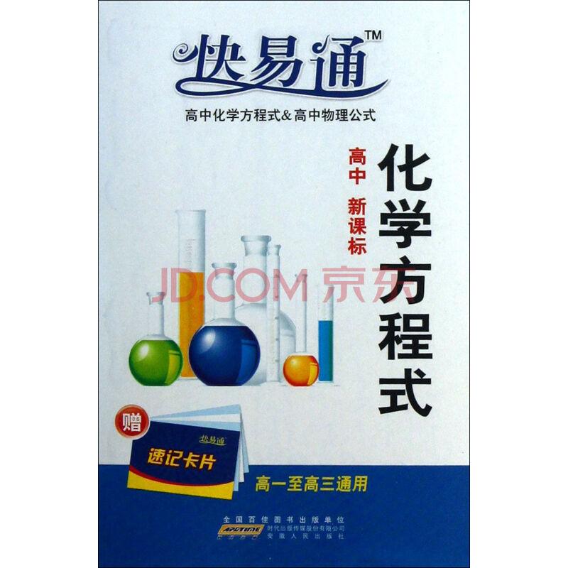 高中化学方程式集锦新高语文(高1至高3通用物理中公式高中基础知识图片