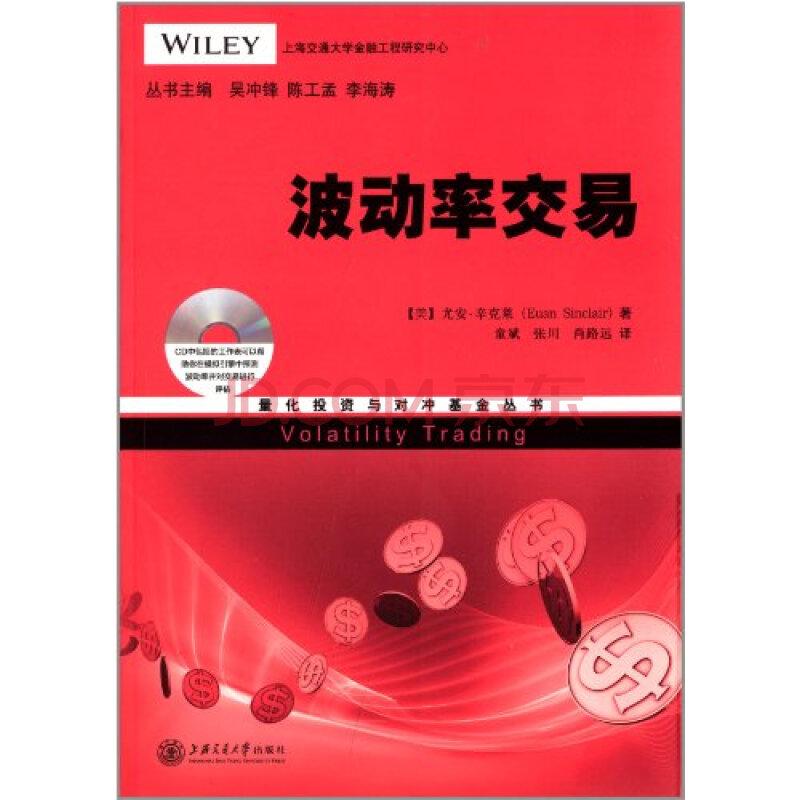 T2正版:波动率交易尤安·辛上海交通大学出版
