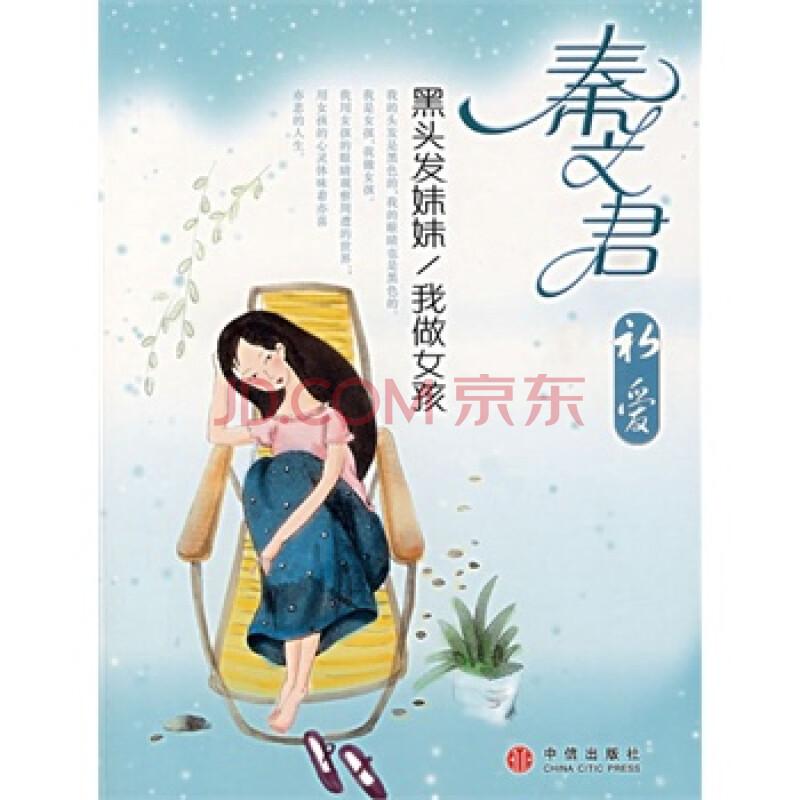 秦文君初爱:黑头发妹妹/我做女孩