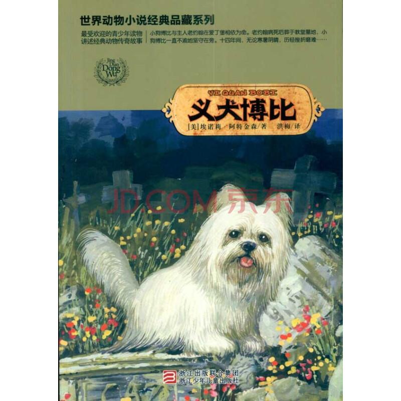 世界动物小说经典品藏系列:义犬博比