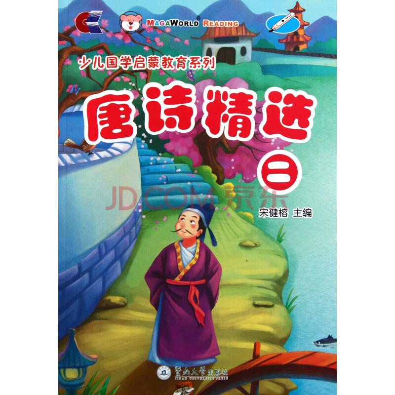 儿国学启蒙教育系列