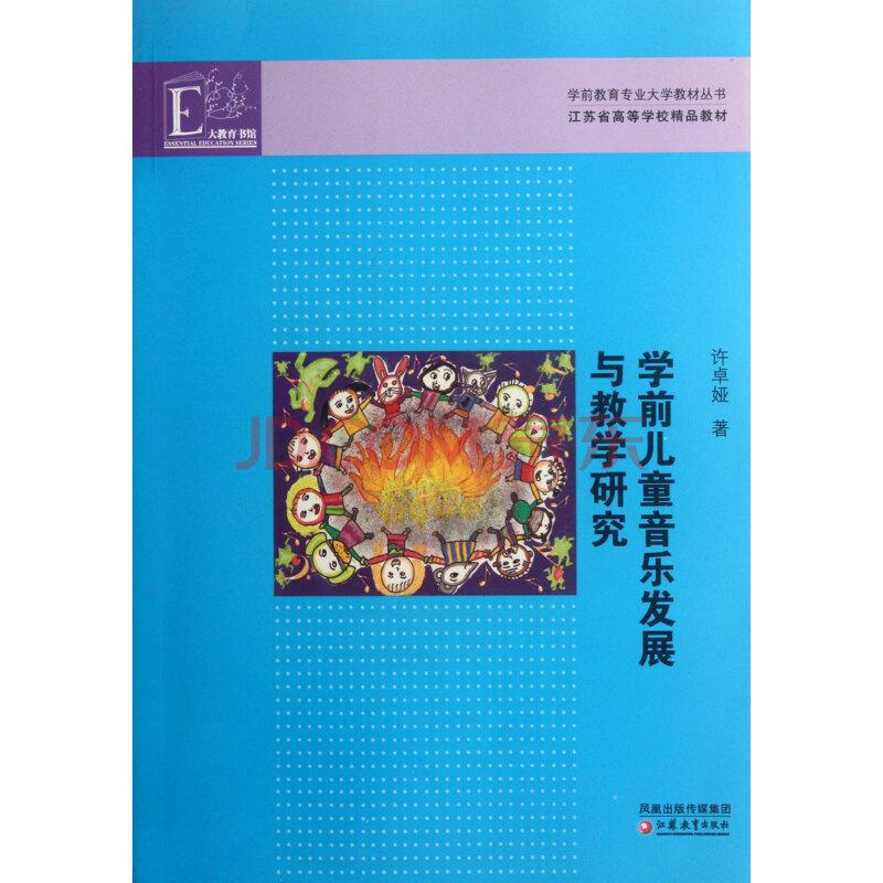 学前儿童音乐发展与教学研究/学前教育专业大学教材