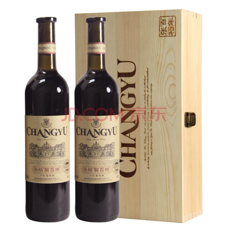 张裕解百纳干红葡萄酒双支礼盒