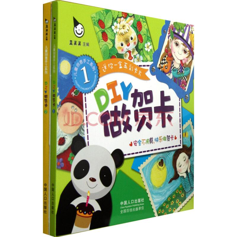 diy做贺卡(共2册)/儿童创意手工系列