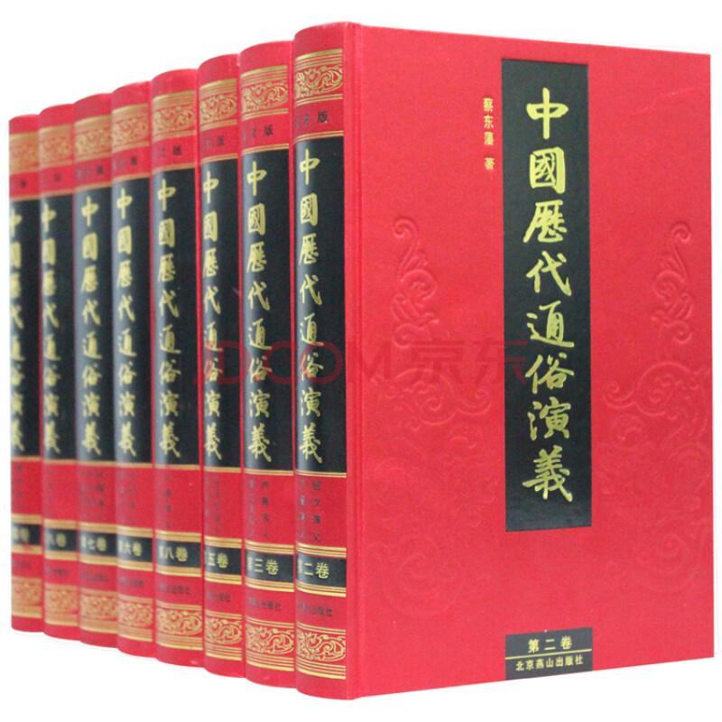 中国历代通俗演义 正版中国历史演义蔡东藩\/图