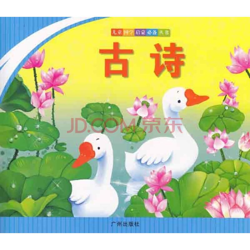 古诗/儿童国学启蒙必备丛书图片