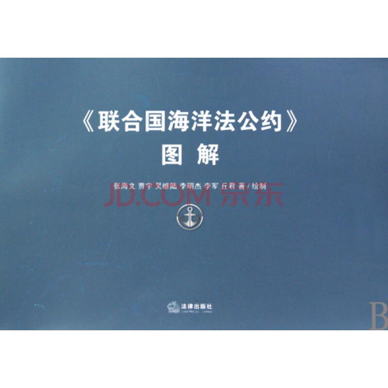 】联合国海洋法公约图解图片-京东