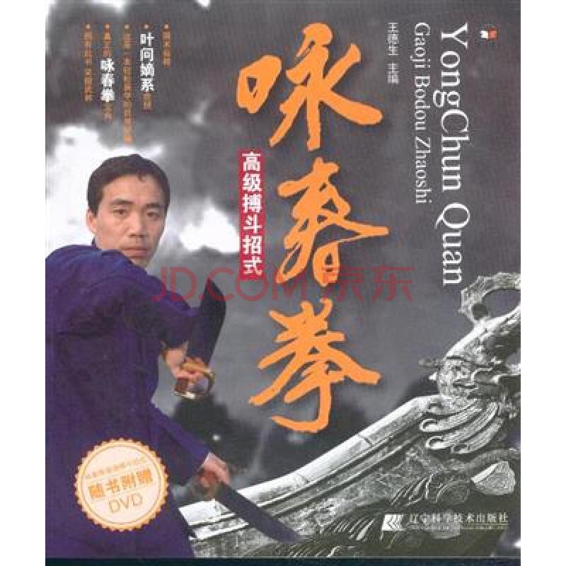 咏春拳高级搏斗招式-随书附赠dvd图片