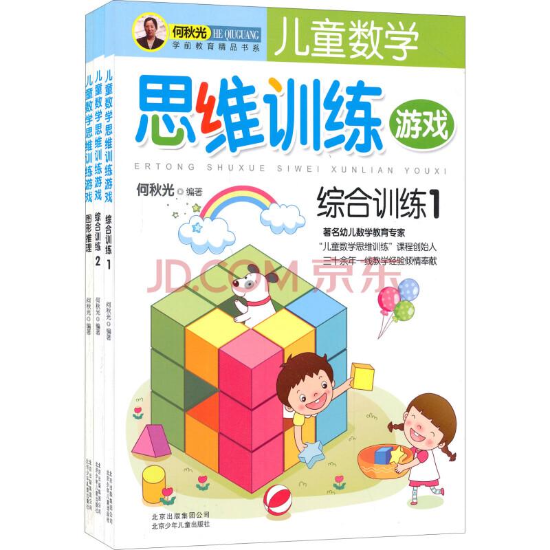 《儿童数学思维训练游戏(套装全3册)》(何秋光)