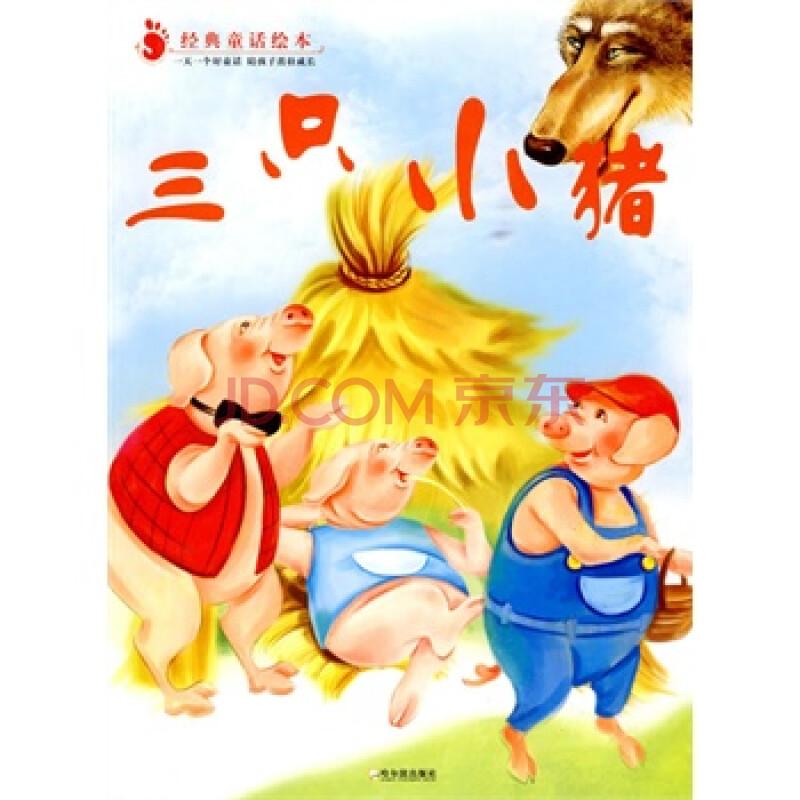 (经典童话绘本)三只小猪图片