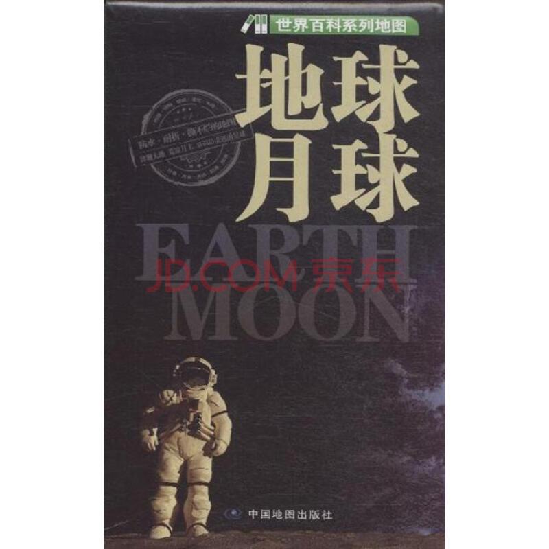 月球-世界百科系列地图