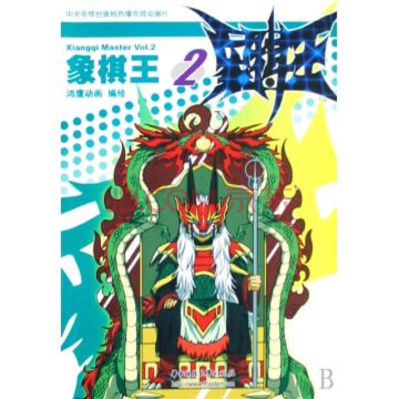 象棋王(2)图片-京东图片
