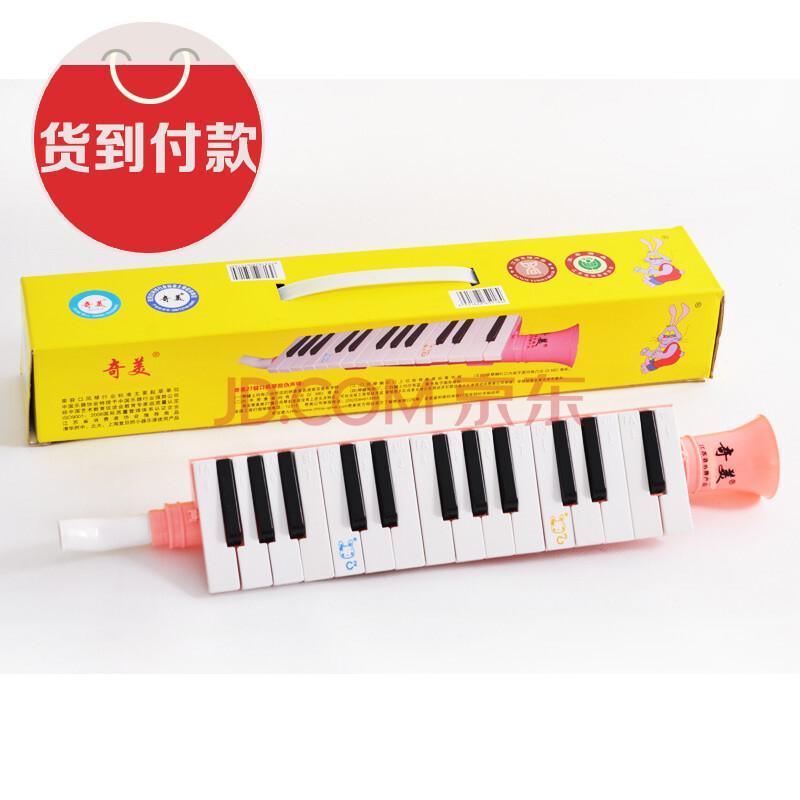 奇美口风琴27键/儿童口风琴乐器/小学生口风琴