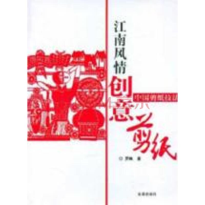 江南风情创意剪纸 中国剪纸技法图片