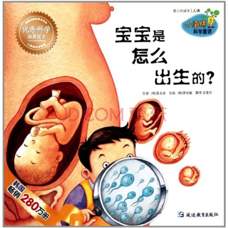 小海绵科学童话