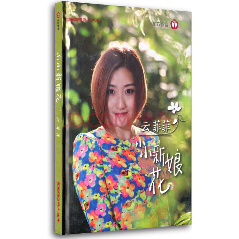 云菲菲:小小新娘花 cd 鸟人艺术
