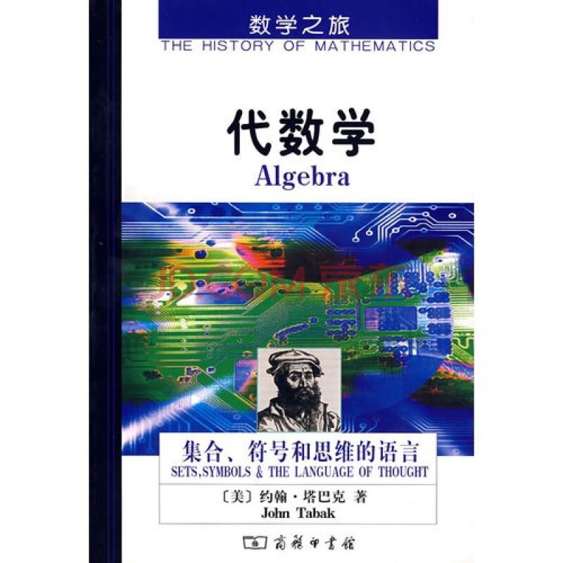 代数学集合.符号和思维的语言数学之旅图片