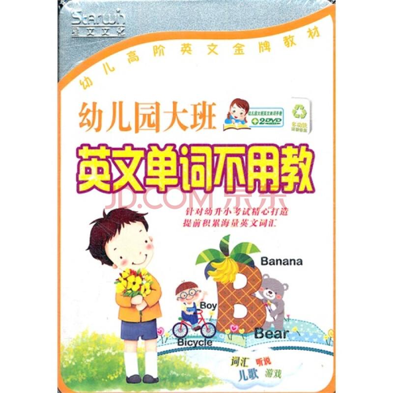 幼儿园大班英文单词不用教/幼儿园大班英文单词手册