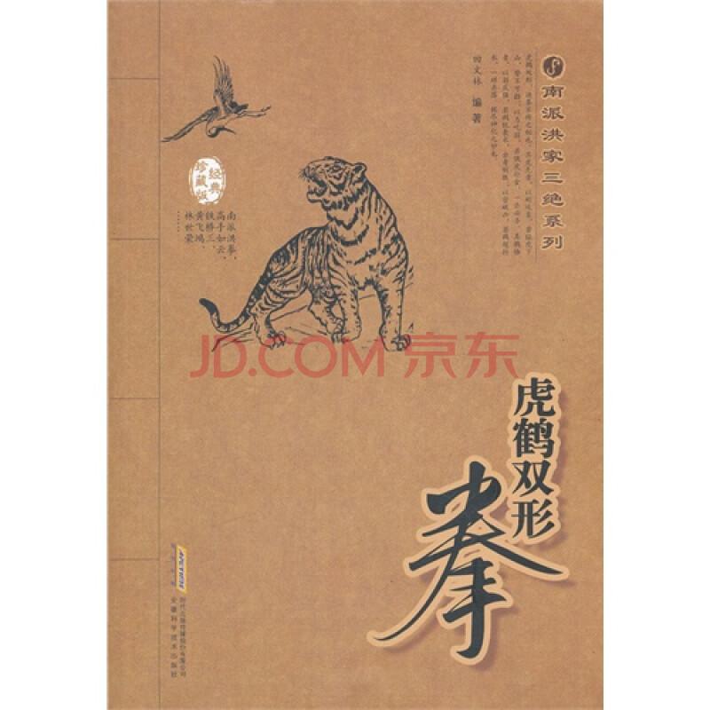 南派洪家三绝系列:虎鹤双形拳
