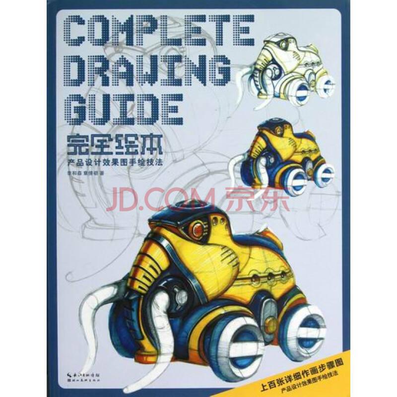 产品设计效果图手绘技法-完全绘本