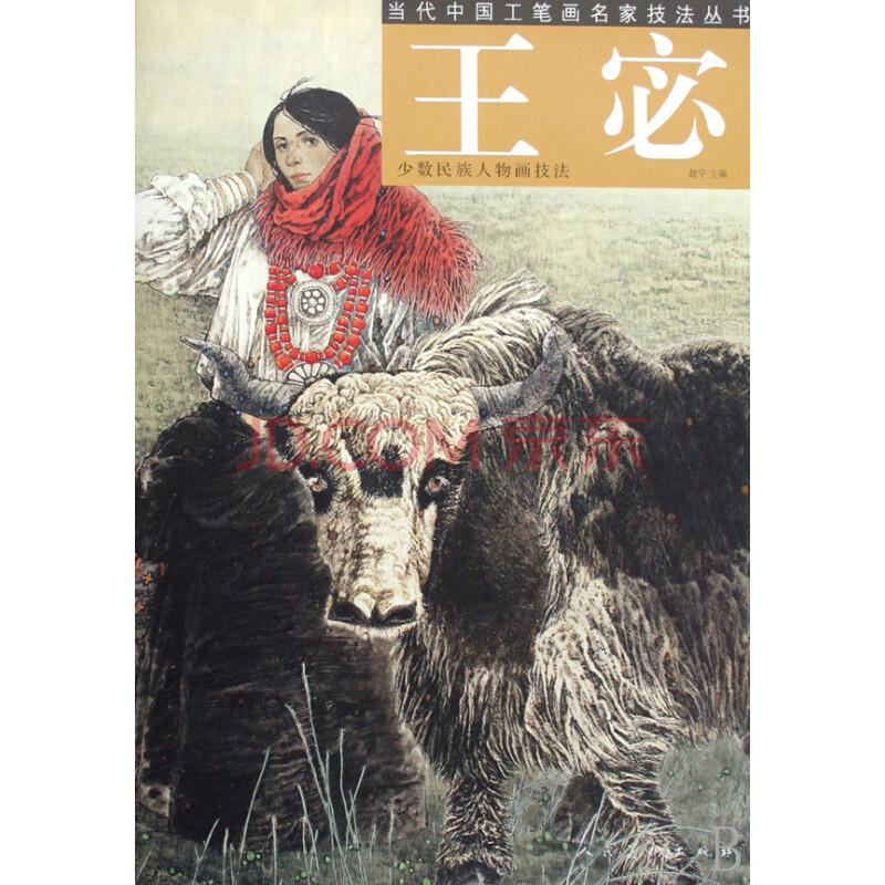 王宓少数民族人物画技法/当代中国工笔画名家技法丛书