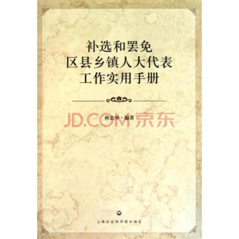 补选和罢免区县乡镇人大代表工作实用手册