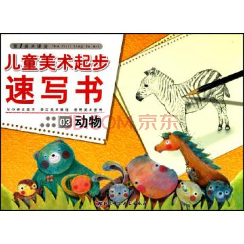 六年级上册美术书第二课分享展示图片