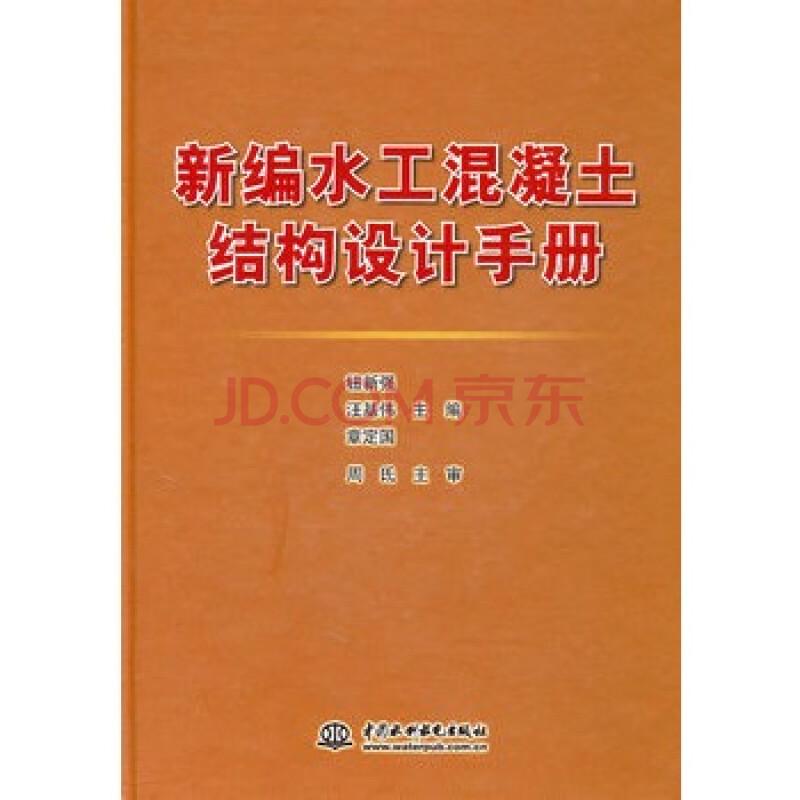 新编水工混凝土结构设计手册 (精装)