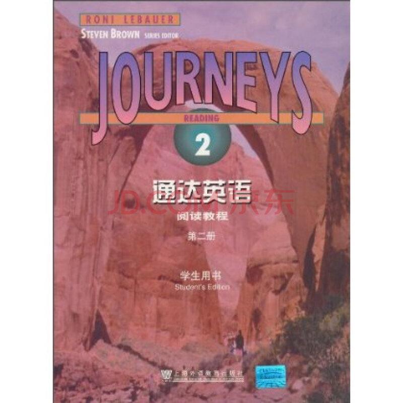 通达英语阅读教程(第2册)(学生用书)
